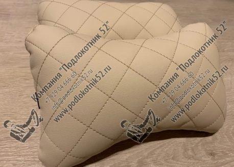 купить подушечки под шею бежевые (ромб)