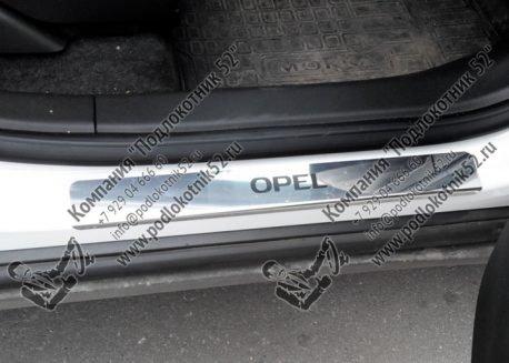 купить хромированные накладки на пороги opel mokka