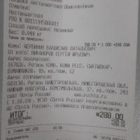 Отзыв на Подлокотник для KIA Rio 4 New (Вариант №2), Хромированные накладка на задний бампер для Kia Rio 3 - Подлокотник 52