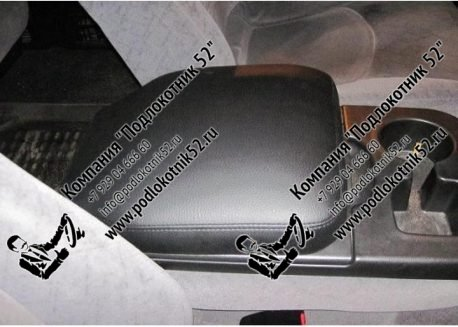 купить подлокотник для hyundai starex (h-1)