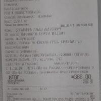 Отзыв на Подлокотник для Hyundai Solaris 2 New (Вариант №1) - Подлокотник 52