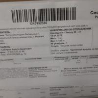 Отзыв на Подлокотник для Chevrolet Cruze (Вариант №1) - Подлокотник 52