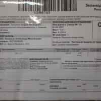 Отзыв на Подлокотник для Chevrolet Spark 3 (Вариант №1) - Подлокотник 52