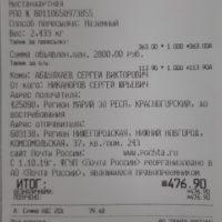 Отзыв на Подлокотник для KIA Rio 4 New (Вариант №5) - Подлокотник 52