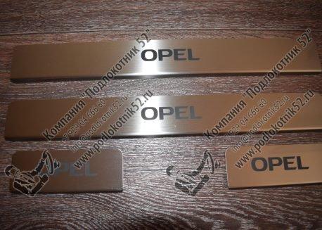 купить хромированные накладки на пороги для opel zafira b