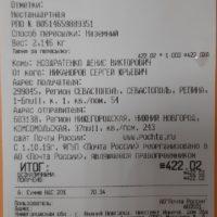Отзыв на Подлокотник для Citroen C4 2 (Вариант №1) - Подлокотник 52