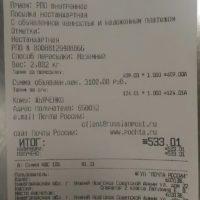Отзыв на Подлокотник для KIA Rio 2 - Подлокотник 52