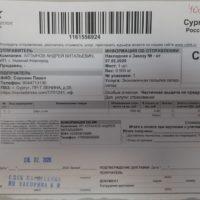 Отзыв на Накладка для RENAULT DUSTER, Накладка мягкая для колена водителя (подходит для всех марок авто) - Подлокотник 52