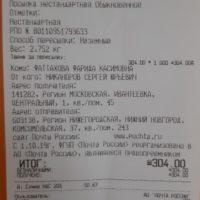 Отзыв на Подлокотник для Hyundai Solaris 2 New (Вариант №3), ОПЛЁТКА НА РУЛЬ КОЖА ГЛАДКАЯ - Подлокотник 52