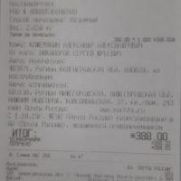 Отзыв на Накладка для Kia Rio 4, Подлокотник для KIA Rio 4  (Вариант №1) - Подлокотник 52