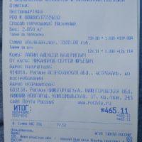 Отзыв на Накладка для RENAULT SANDERO, Подлокотник для Renault Sandero (Вариант №1) - Подлокотник 52