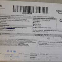 Отзыв на Подлокотник для KIA Rio X-Line (Вариант №3) - Подлокотник 52