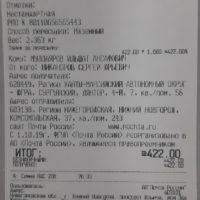Отзыв на Подлокотник для KIA Rio X-Line (Вариант №5) - Подлокотник 52