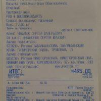 Отзыв на Подлокотник для Renault Sandero (Вариант №2) - Подлокотник 52