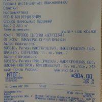 Отзыв на Подлокотник для KIA Rio 4 New (Вариант №1) - Подлокотник 52