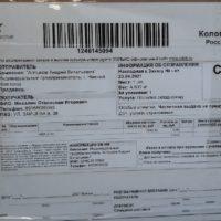 Отзыв на Накладка для RENAULT LOGAN 2, Подлокотник для Renault Logan 2  (Вариант №3) - Подлокотник 52