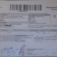 Отзыв на Подлокотник для Renault Logan 2  (Вариант №2) - Подлокотник 52