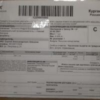 Отзыв на Подлокотник для KIA Venga (Вариант №1) - Подлокотник 52