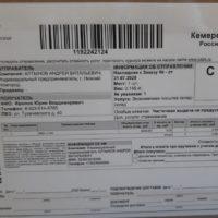 Отзыв на Крышка  подлокотника для Nissan X-Trail T30, Накладка мягкая для колена водителя (подходит для всех марок авто) - Подлокотник 52