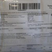 Отзыв на Накладка для RENAULT SANDERO - Подлокотник 52