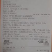 Отзыв на НАКЛАДКА ДЛЯ KIA RIO X-LINE, Подлокотник для KIA Rio X-Line (Вариант №1) - Подлокотник 52
