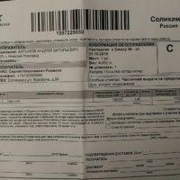 Отзыв на Подлокотник для LADA Kalina (Вариант №1) - Подлокотник 52