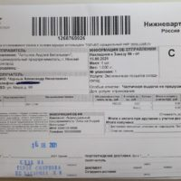 Отзыв на Накладка мягкая на стекло (подходит для всех марок авто) - Подлокотник 52