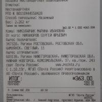 Отзыв на Подлокотник для KIA Rio 3     (Вариант №2) - Подлокотник 52