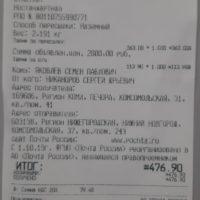 Отзыв на Подлокотник для Hyundai Getz (Вариант №3) - Подлокотник 52