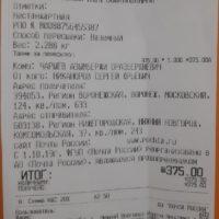 Отзыв на Накладка для VOLKSWAGEN POLO, Подлокотник для Volkswagen Polo 6 (Вариант №1) - Подлокотник 52