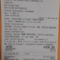 Отзыв на Подлокотник для Citroen C4 (Вариант №2) - Подлокотник 52