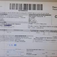 Отзыв на Накладка для Kia Rio 4 - Подлокотник 52