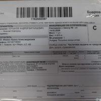 Отзыв на Подлокотник для Nissan Almera 3 G15 (Вариант №2) - Подлокотник 52