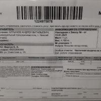 Отзыв на Подлокотник для Nissan Almera 3 G15 (Вариант №3) - Подлокотник 52