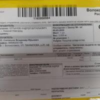 Отзыв на Подлокотник для Chevrolet Lacetti (Вариант №2) - Подлокотник 52