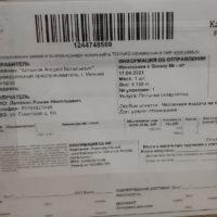 Отзыв на Подлокотник для Skoda Rapid 2 (Вариант №1) - Подлокотник 52