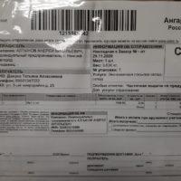 Отзыв на Подлокотник для Nissan Terrano 3 D10 (Вариант №3) - Подлокотник 52