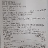 Отзыв на Подлокотник для LADA Granta (Вариант №2) - Подлокотник 52