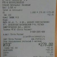 Отзыв на Подлокотник для Ravon Nexia R3  (Вариант №1) - Подлокотник 52