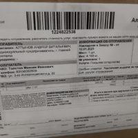 Отзыв на Подлокотник для Skoda Octavia A4 Tour (Вариант №3) - Подлокотник 52