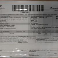 Отзыв на Подлокотник для Volkswagen Polo 2020 (Вариант №2) - Подлокотник 52