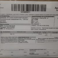 Отзыв на Подлокотник для Renault Logan (Вариант №1) - Подлокотник 52
