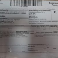 Отзыв на Подлокотник для KIA Rio 4 New (Вариант №2) - Подлокотник 52
