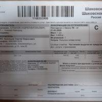 Отзыв на Подлокотник для Renault Logan 2 NEW  (Вариант №1) - Подлокотник 52