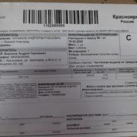 Отзыв на Подлокотник для KIA Rio 4 New (Вариант №3), Накладка для Kia Rio 4 - Подлокотник 52