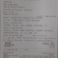 Отзыв на Подлокотник для KIA Rio 3     (Вариант №1) - Подлокотник 52