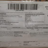 Отзыв на Накладка для RENAULT SANDERO 2 - Подлокотник 52