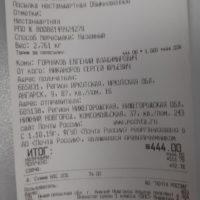 Отзыв на Накладка для Kia Rio 4, Подлокотник для KIA Rio 4 New (Вариант №3) - Подлокотник 52