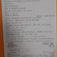 Отзыв на Подлокотник для LADA 2115 (Вариант №2) - Подлокотник 52