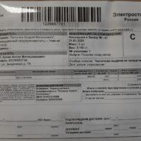 Отзыв на Подлокотник для Renault Dokker (Вариант №2) - Подлокотник 52